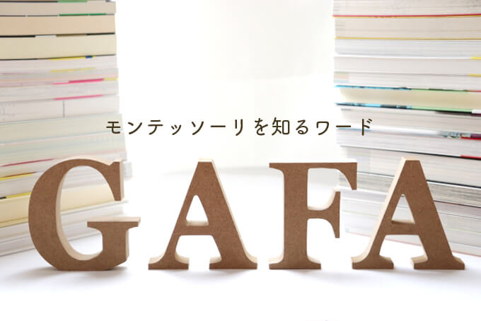 GAFAとは