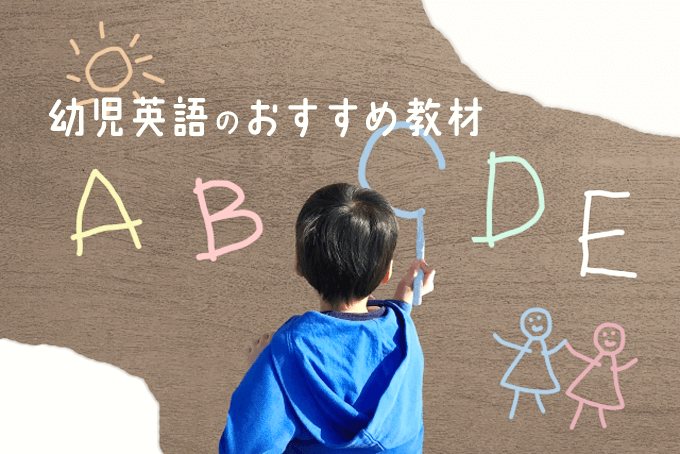 【一覧】幼児英語教材のおすすめを総まとめ (1)