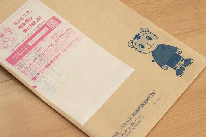 こどもちゃれんじから届いた封筒
