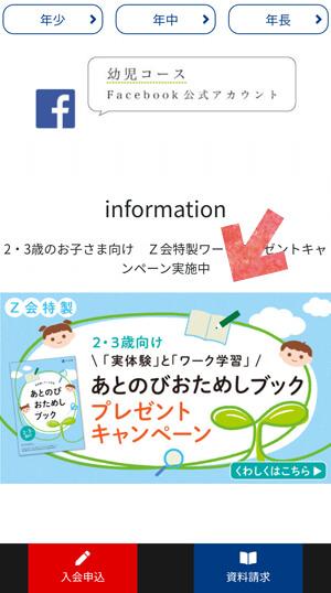 ページの下のほうにある「information」の下のバナーをクリック
