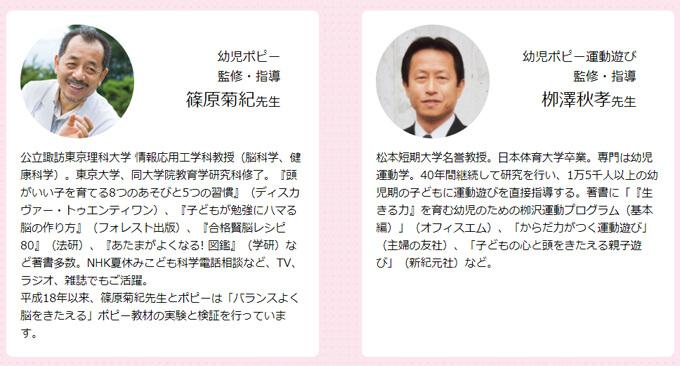 ポピーの篠原菊紀先生