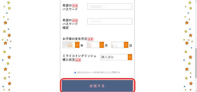 ミライコオンライン登録手順2