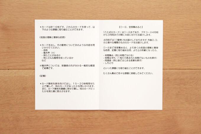 モコモコゼミの手引書