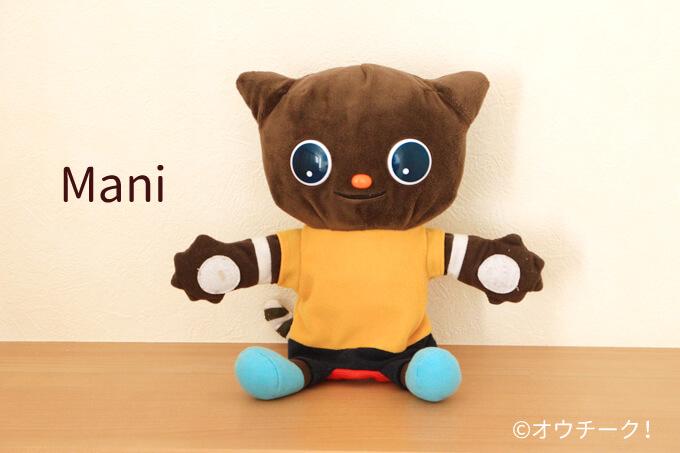 ワールドワイドキッズのキャラクターMani(マニ)
