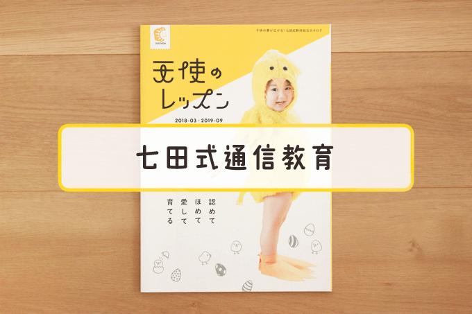 七田式通信教育のイメージ