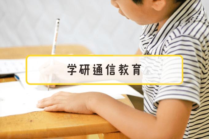 学研通信教育講座