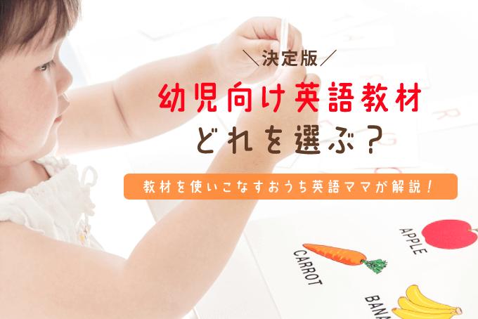 幼児英語教材を使い倒すママのおすすめ13選!どれが向いてる?チェックしよう