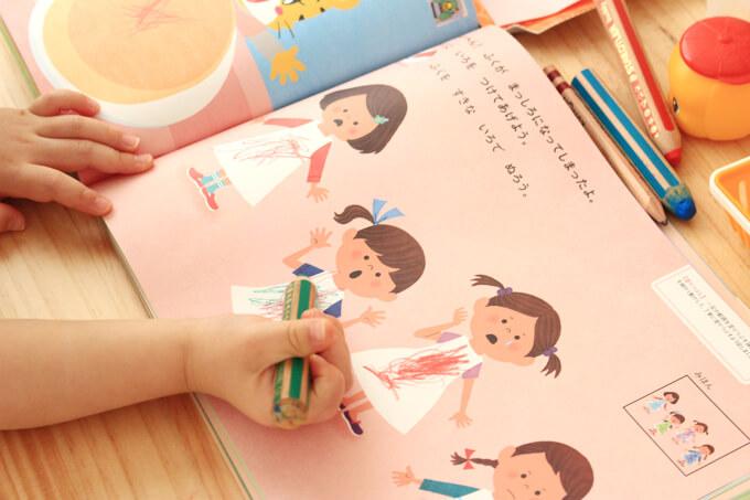 色を塗るページ
