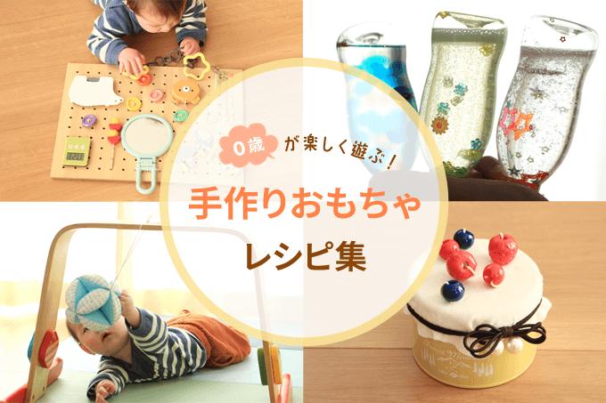 赤ちゃん向け手作りおもちゃの作り方まとめ|簡単にできて0歳でも喜ぶものを紹介