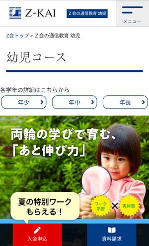 Z会幼児コースのページにアクセス