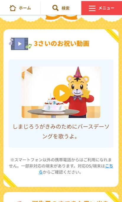 3歳のお誕生日動画