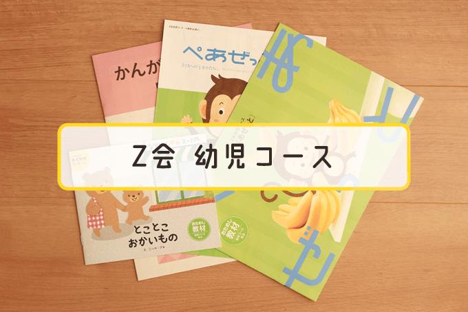 Z会幼児コースはおすすめの幼児通信教育教材